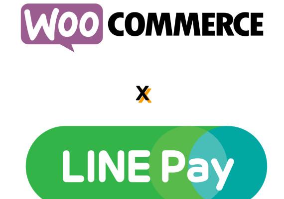 Line pay wordpress woo commerce 金流 串接 外掛